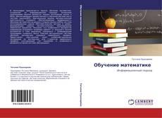 Обложка Обучение математике