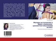 Обложка Мотивы вступления в брак у девушек: ценностно-смысловой аспект