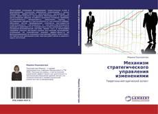 Обложка Механизм стратегического управления изменениями
