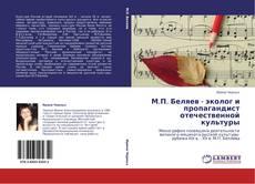 М.П. Беляев - эколог и пропагандист отечественной культуры的封面