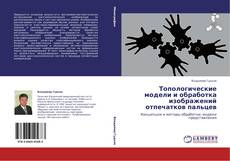 Buchcover von Топологические модели и обработка изображений отпечатков пальцев