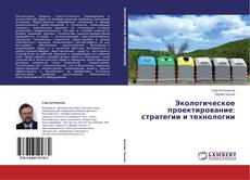Buchcover von Экологическое проектирование: стратегии и технологии