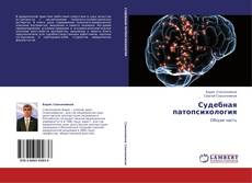 Bookcover of Судебная патопсихология