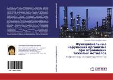 Bookcover of Функциональные нарушения организма при отравлении  тяжелых металлов