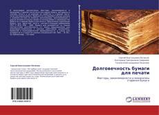 Capa do livro de Долговечность бумаги для печати