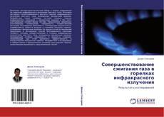 Couverture de Совершенствование сжигания газа в горелках инфракрасного излучения