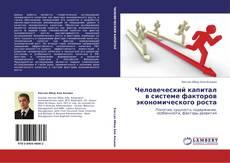 Bookcover of Человеческий капитал   в системе факторов экономического роста
