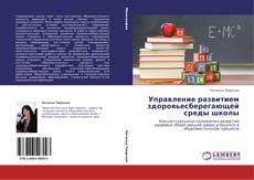 Bookcover of Управление развитием здоровьесберегающей среды школы