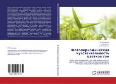 Bookcover of Фотопериодическая чувствительность цветков сои