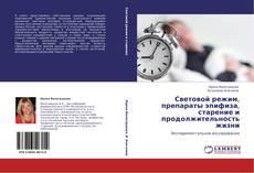 Capa do livro de Световой режим, препараты эпифиза, старение и продолжительность жизни