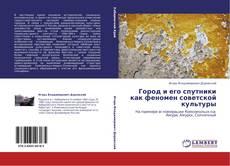 Couverture de Город и его спутники как феномен советской культуры