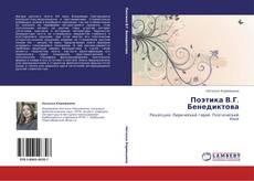 Bookcover of Поэтика В.Г. Бенедиктова
