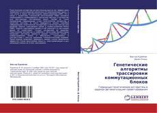 Обложка Генетические алгоритмы трассировки коммутационных блоков