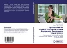 Portada del libro de Преодоление ценностно-смысловых барьеров будущими педагогами