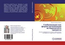 Bookcover of Глобализация как форма организации исторического процесса
