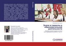 Bookcover of Знаки и символы в образовательной деятельности