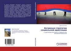 Bookcover of Активные стратегии социальной адаптации