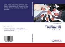 Bookcover of Маркетинговое планирование
