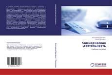 Buchcover von Коммерческая деятельность