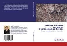 Portada del libro de История открытия алмазных месторождений России