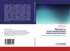 Portada del libro de Процессы культивирования микроорганизмов