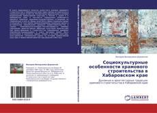 Couverture de Социокультурные особенности храмового строительства в Хабаровском крае