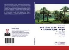 Bookcover of Нго Динь Дьем. Жизнь и трагедия диктатора