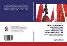 Предпосылки и последствия демонтажа социалистической экономики России的封面