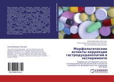 Portada del libro de Морфологические аспекты коррекции гастродуоденопатий в эксперименте