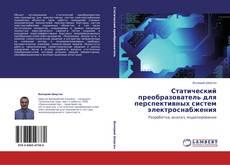 Bookcover of Статический преобразователь для перспективных систем электроснабжения
