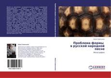 Bookcover of Проблема формы   в русской народной песне
