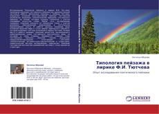 Обложка Типология пейзажа в лирике Ф.И. Тютчева