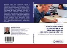 Bookcover of Инновационные технологии для  формирования компетенций  рабочих