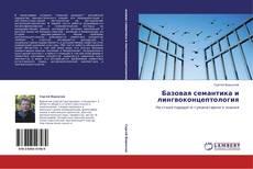 Обложка Базовая семантика и лингвоконцептология