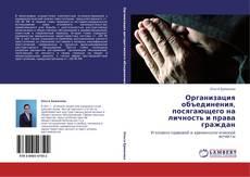 Обложка Организация объединения, посягающего на личность и права граждан
