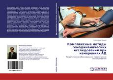 Bookcover of Комплексные методы гемодинамических исследований  при измерениях АД