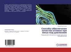 Copertina di Способы обеспечения качества отливок при литье под давлением