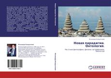 Bookcover of Новая парадигма. Онтология.