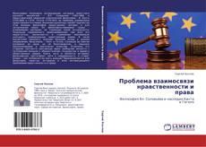Обложка Проблема взаимосвязи нравственности и права