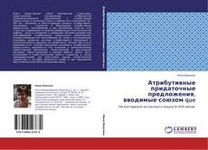 Обложка Атрибутивные придаточные предложения, вводимые союзом que