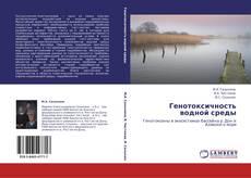Buchcover von Генотоксичность водной среды