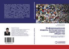 Информационная модель интегративных характеристик общества的封面