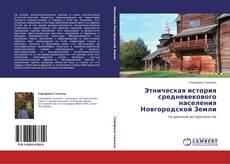 Обложка Этническая история средневекового населения Новгородской Земли
