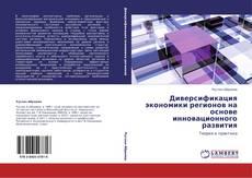 Bookcover of Диверсификация экономики регионов на основе инновационного развития