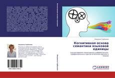 Bookcover of Когнитивная основа семантики языковой единицы