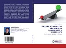 Bookcover of Дизайн в контексте диалектики элитарного и массового