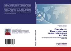 Capa do livro de Российско-Казахстанский трансграничный регион