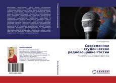 Capa do livro de Современное студенческое радиовещание России