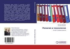 Bookcover of Религия и технология