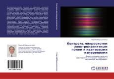Portada del libro de Контроль микросистем электромагнитным полем и квантовыми измерениями